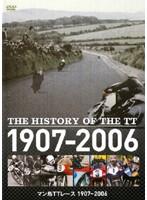 The History of the TT マン島TTレース 1907~2006