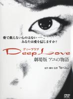 Deep Love 劇場版 ~アユの物語~