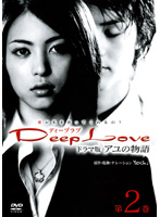 Deep Love ドラマ版 ~アユの物語~ 第2巻
