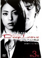 Deep Love ドラマ版 ~アユの物語~ 第3巻