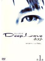 Deep Love ドラマ版 ~ホスト~ 第1巻