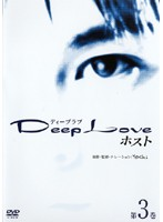 Deep Love ドラマ版 ~ホスト~ 第3巻