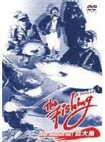 The Fishing Best Selection Vol.1 巨大魚