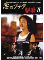 恋のソナタ 戀歌 II