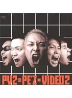 PE'ZのVideo集 その2/PE'Z