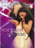 MOE WAKAKI FIRST LIVE DVD 永遠の17歳伝説 春のサーティワン祭り/若木萌
