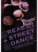 REAL STREET DANCE VOL.3 J-Poppin'Story