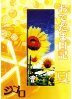 おてだま日記 夏/ジゴロ