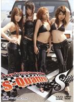 S(エス)/S-Quattro