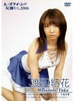 レースクイーンの女神たち2006 渡辺結花