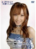 レースクイーンの女神たち2006 矢野涼子
