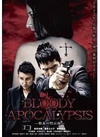 Bloody Apocalypsis 鮮血の黙示録