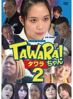 TAWARAちゃん 2