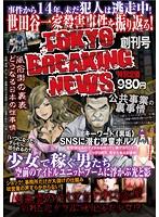 TOKYO BREAKING NEWS 創刊号