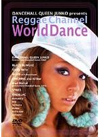 DANCE HALL QUEEN JUNKO-Reggae Channel- World Dance ~JAMAICA・MALTINIQ・JAPAN~