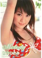 Melody/初音ひさみ