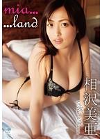 mia land/相沢美亜
