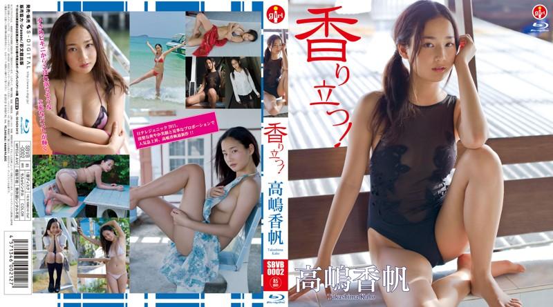 SBVB-0002 Kaho Takashima 高嶋香帆 – 香り立つ!