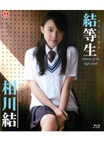 結等生〜memory of the high school〜/相川結 (ブルーレイディスク)