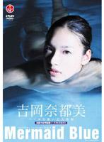 Mermaid Blue/吉岡奈都美