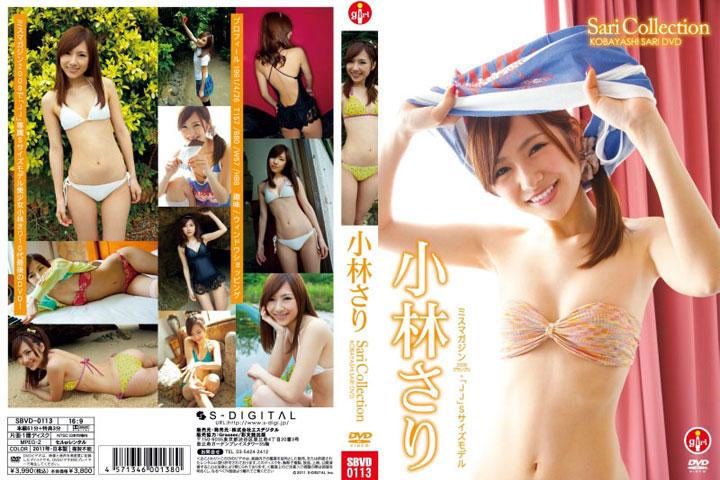 SBVD-0113 Sari Kobayashi 小林さり – Sari Collection