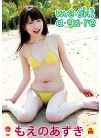 me・shi・a・ga・re/もえのあずき