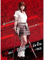Re:play-Girls リオの物語 REASON OF MYSELF