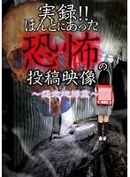 実録!!ほんとにあった恐怖の投稿映像~怨念地縛霊~