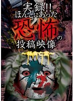 実録!!ほんとにあった恐怖の投稿映像~稀有亡霊~
