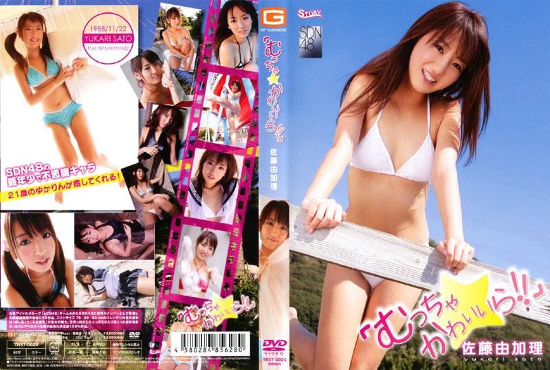 TRST-0025 Yukari Sato 佐藤由加理 – むっちゃ☆かわいいら!