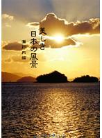 mother earth 美しき日本の風景 瀬戸内編