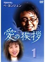 愛の挨拶 1(2枚組)