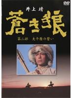 蒼き狼 成吉思汗の生涯 第二部 大平原の誓い
