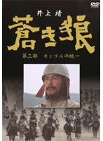 蒼き狼 成吉思汗の生涯 第三部 モンゴルの統一