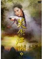 笑傲江湖 2