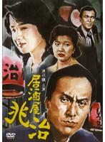 居酒屋兆治(TV版)