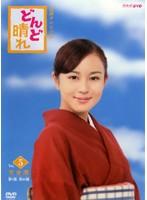 連続テレビ小説 どんど晴れ 5