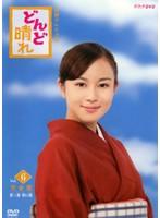 連続テレビ小説 どんど晴れ 6