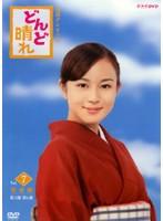 連続テレビ小説 どんど晴れ 7