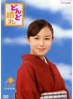 連続テレビ小説 どんど晴れ 8