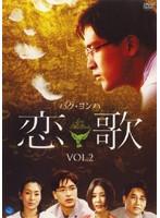 恋歌 Vol.2
