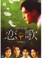 恋歌 Vol.3
