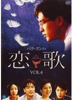 恋歌 Vol.4