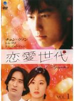 恋愛世代 Vol.1