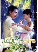 王子變青蛙 〜カエルになった王子様〜 vol.1