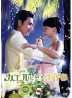 王子變青蛙 〜カエルになった王子様〜 vol.3