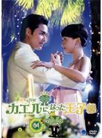 王子變青蛙 〜カエルになった王子様〜 vol.4