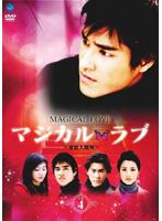 マジカル・ラブ ~愛情大魔呪~ Vol.4