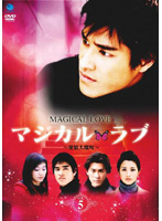 マジカル・ラブ ~愛情大魔呪~ Vol.5