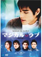 マジカル・ラブ ~愛情大魔呪~ Vol.10